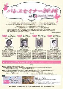 バレエセミナー2016