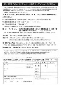 クレアシオンオーディション申込書(表)