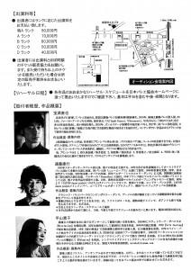 クレアシオンオーディション申込書(裏)