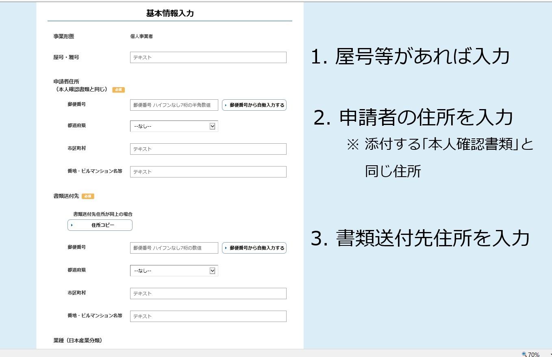 持続化給付金申請8