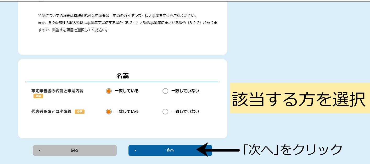 持続化給付金申請11