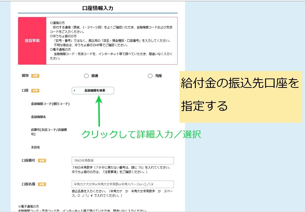持続化給付金申請14
