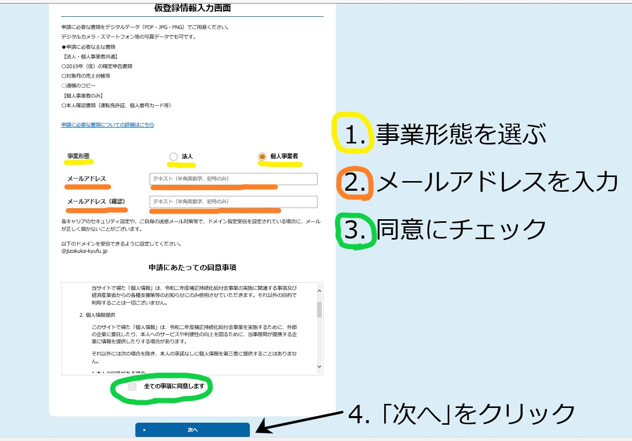 持続化給付金申請2