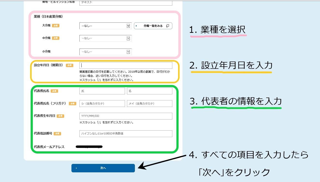 持続化給付金申請9